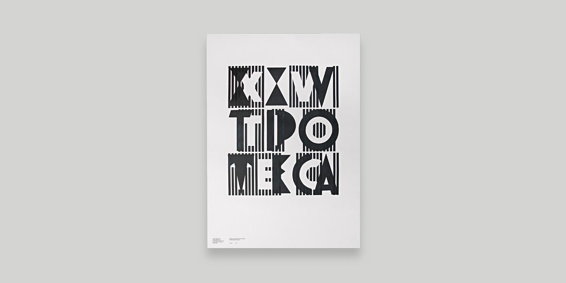 poster_anonima_impressori_interno